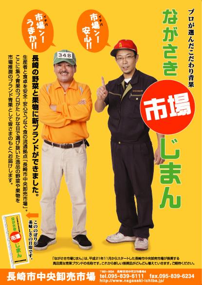 「長崎市中央卸売市場」では、卸売市場の活性化策の一環として、取り扱う商... 長崎市中央卸売市場